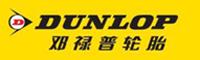 河南省邓禄普轮胎品牌授权店
