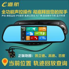 E道航EH6612 智能语音声控导航 记录仪 蓝牙电话 倒车影像 微信听歌防盗一体机
