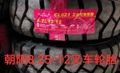 朝阳8.25-12-12层内外  叉车轮胎 朝阳825-12-12层内外   叉车轮胎