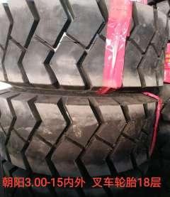 朝阳3.00-15内外18层  叉车轮胎 朝阳300-15内外18层   叉车轮胎