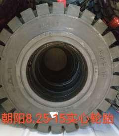 朝阳8.25-15实心轮胎 朝阳825-15实心轮胎
