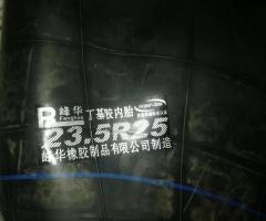 峰华23.5-25丁基工程内胎