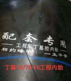 峰华16/70-16丁基内胎,工程内胎