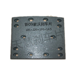 天慧新09豪沃刹车片(14孔)