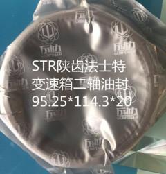 STR陕齿法士特变速箱二轴油封(一体)95.25*114.3*20