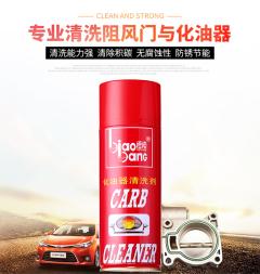 标榜化油器清洗剂节气门强力去油污积碳清洗剂汽车用节流阀化清剂