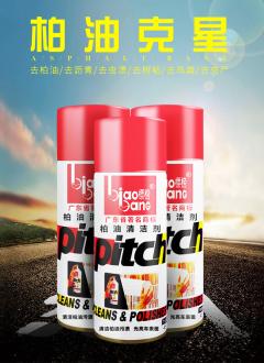 标榜柏油清洁剂汽车用沥青柏油洗车液车身漆面不干胶除胶剂清洗剂