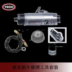 泰克低速打磨机 气动 真空胎修理工具 S1036 平面打磨轮 S1045低速打磨机插座