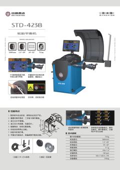 中意泰达平衡机STD423B  17寸液晶显示(河南省内 包邮 包安装 )