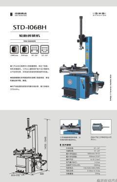 中意泰达STD-106BH扒胎机