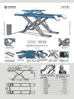 中意泰达超薄大剪(字母式)STD-8136