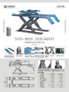 中意泰达超薄大剪(河南省内包邮包安装) STD-8135T加长字母式