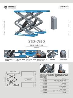 中意泰达地藏式小剪 STD-7330