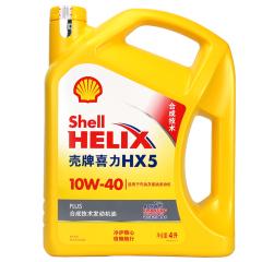 壳牌黄喜力正品汽机油HX5 SN 10W-40黄壳 4L*4