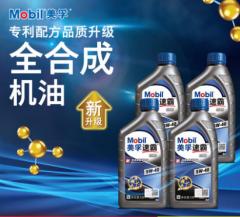 美孚润滑油 全新速霸2000 全合成SN/5W-40 1L(12桶/箱)