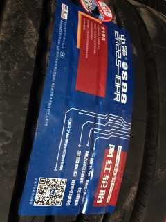 中策轮胎12R 22.5 18PR