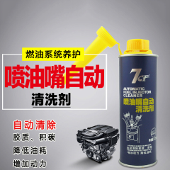 7CF喷油嘴自动清洗剂325ml*24