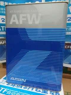 爱信自动变速箱油AFW/4L