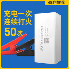 桓立汽车应急启动电源 HL-QD800/12V