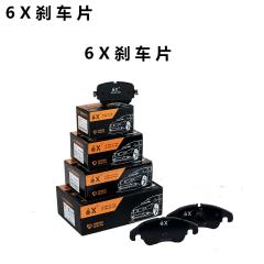 6X 刹车片 铃木 D451 YK-29003