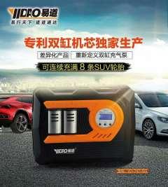 易道便捷式车载双缸充气泵    订购九台,赠送一台!!!