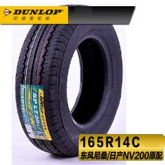 邓禄普轮胎165R14C 8PSPLT30A