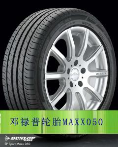 邓禄普轮胎255/60R17 110W XLMAXX050+