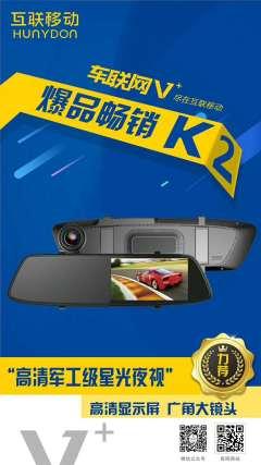 互联移动爆品畅销K2、高清军工级星光夜视行车记录仪