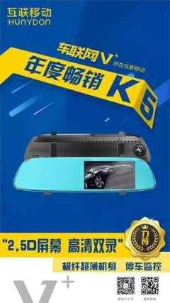 互联移动年度畅销产品K5,2.5D屏幕、高清双录、极纤超薄机身、停车监控