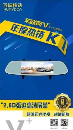 互联移动年度热销K7,2.5D弧边高清屏幕行车记录仪,
