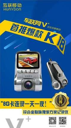 互联移动首推爆款K18行车记录仪