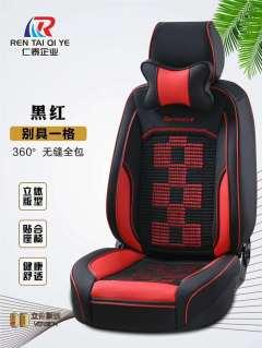 仁泰9D黑红别具一格全皮全包汽车座垫
