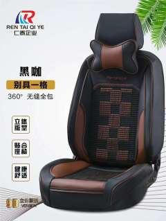 仁泰9D黑咖别具一格全包汽车座垫