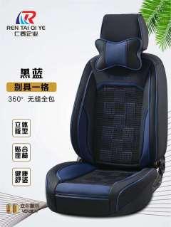 仁泰9D黑蓝别具一格全包汽车座垫