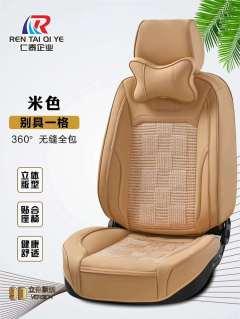 仁泰9D米色别具一格全包汽车座垫