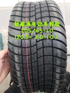 天津万达轮胎20.5*6.5-10(205/65B10)