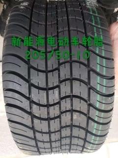 天津万达轮胎20.5*5.0-10(205/50B10)