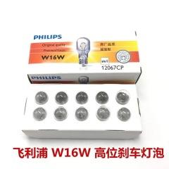 飞利浦W16W 高位刹车灯泡
