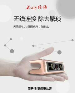 轮语彩屏太阳能胎压监测器