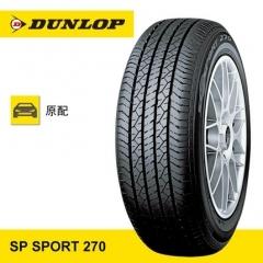 邓禄普轮胎215/55R17 94V SP270