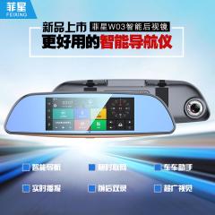 菲星7寸智能3G云镜行车记录仪H2【全国包邮】
