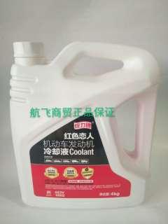 统力牌发动机冷却液,红色恋人-25度 4公斤*6