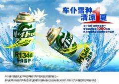 车仆 冷媒  (30罐/箱) 250G