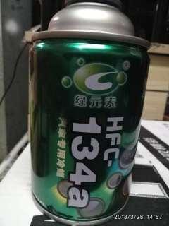 绿元素冷媒(300G*30个)