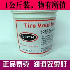 美国泰克783轮胎拆装 润滑膏润滑脂拆胎膏装胎拆胎润滑剂