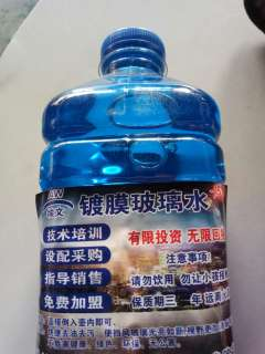 镀膜玻璃水  -15.C