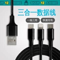 【肖十二动漫】三合一快充数据线/苹果&安卓&type-c多功能一拖三/1.2米 深邃黑