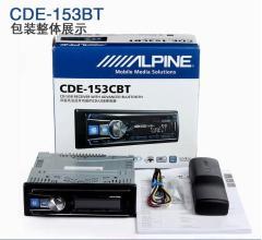 阿尔派alpine CDE-153CBT汽车音响车载CD播放器USB主机功放改装内置蓝牙