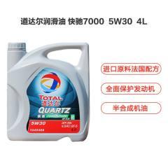道达尔汽机油 7000 FUTURE API SN GF-5 5W30 4/4L(4瓶/件)