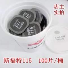 斯福特多功能补片115(100片/桶)